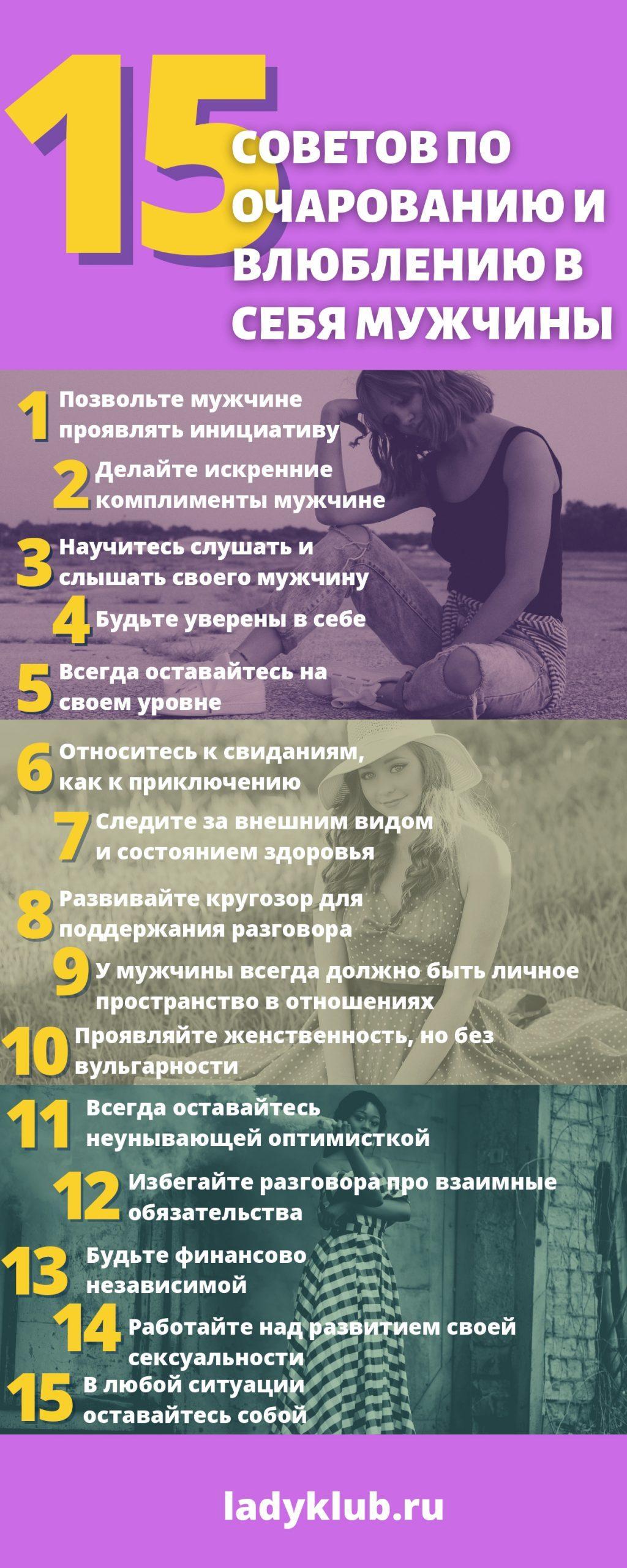 """Инфографика """"Советы-по-очарованию-и-влюблению-в-себя-мужчины"""""""