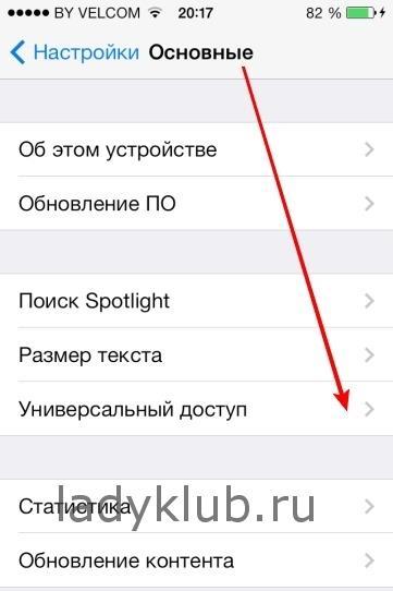 Отключение движений пользовательского интерфейса 2
