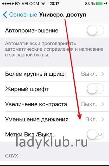Отключение движений пользовательского интерфейса 3