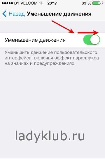 Отключение движений пользовательского интерфейса 4