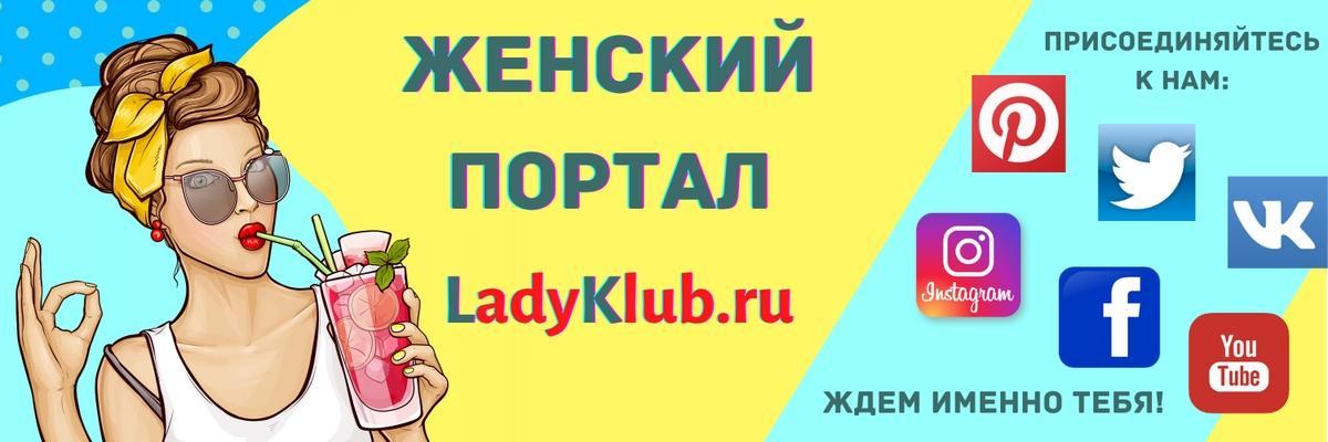 Женский портал ladyklub