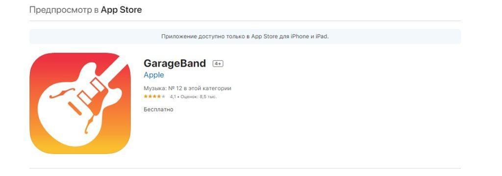 AppStore GarageBand
