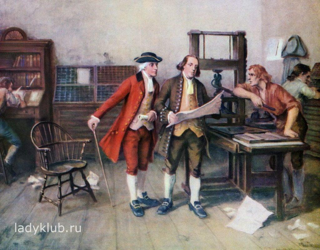 Бенджамин Франклин и его сотрудники у печатного станка