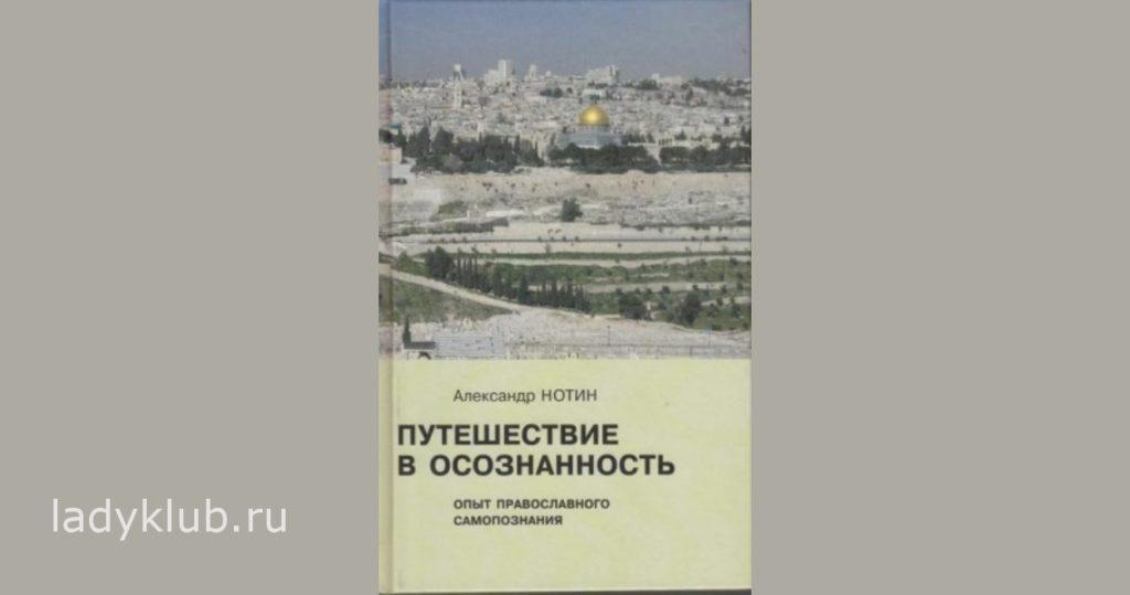 Книга Александр Нотин. Путешествие в осознанность