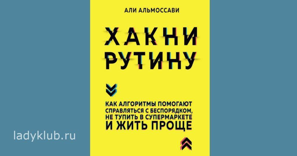 Книга Али Альмоссави. Хакни рутину. Как алгоритмы помогают справляться с беспорядком