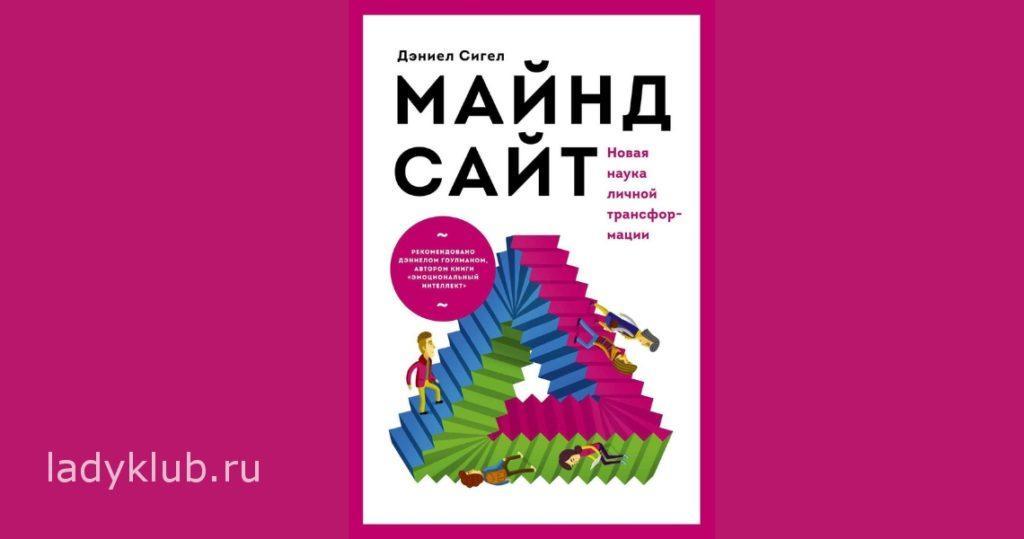 Книга Дэниел Сигел. Майндсайт. Новая наука личной трансформации