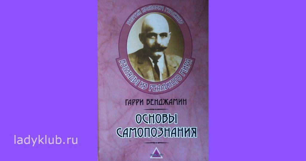 Книга Гарри Бенджамин. Основы самопознания