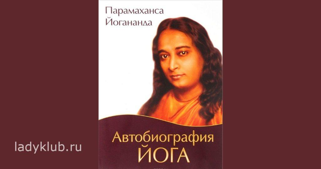 Книга Парамаханса Йогананда. Автобиография Йога