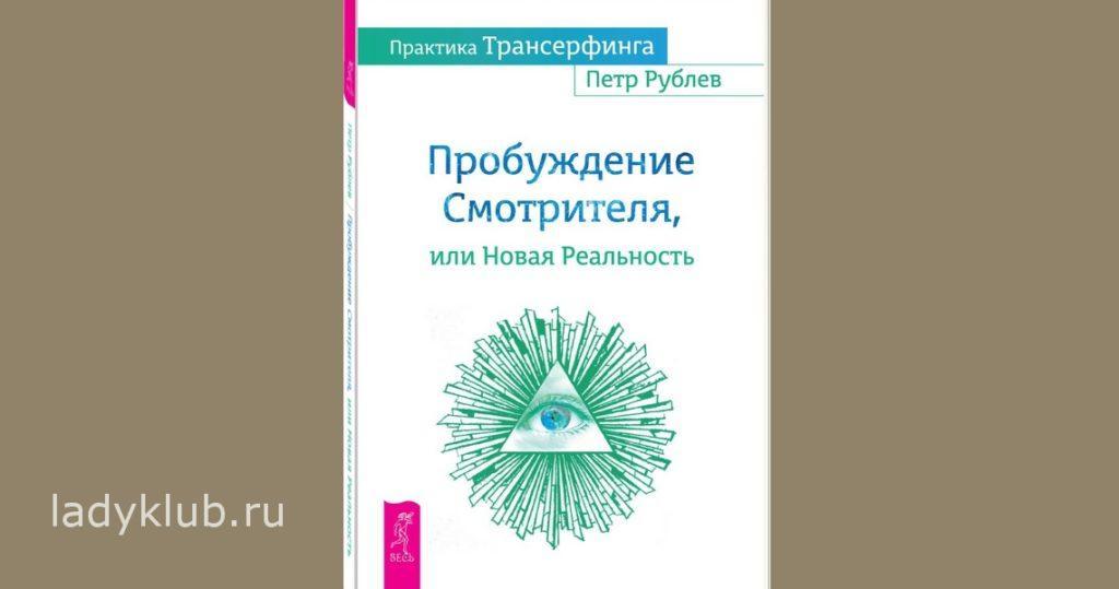 Книга Пётр Рублёв. Практика Трансерфинга. Пробуждение смотрителя, или Новая реальность