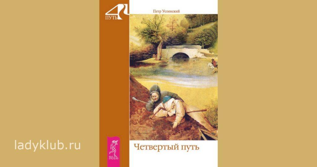 Книга Пётр Успенский. Четвертый путь