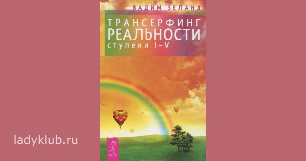 Книга Вадим Зеланд. Трансерфинг реальности